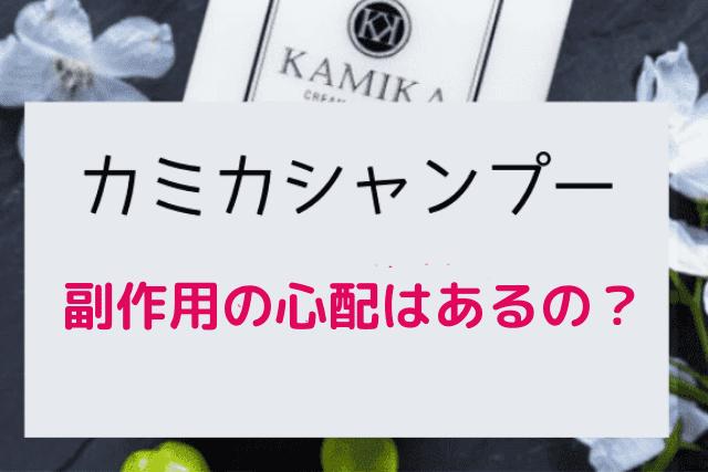 Kamika side effects
