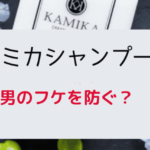 Kamika shampoo dandruff