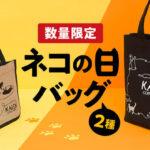 nekonohi-bag2021
