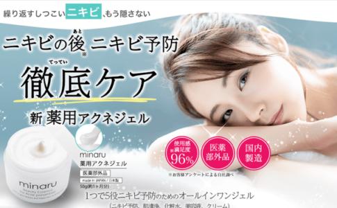 Minal medicated acne gel