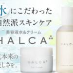 HALCA dealer