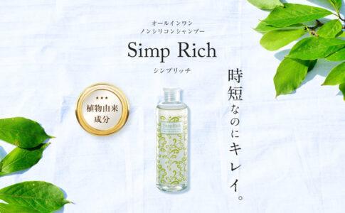 Simprich shampoo effect