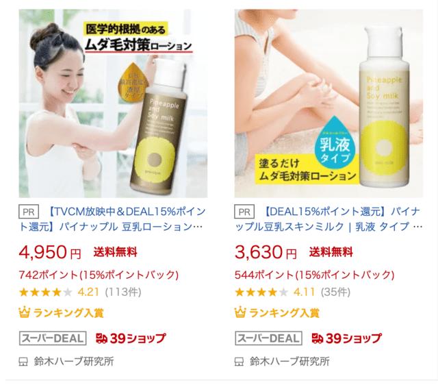 Pineapple soymilk lotion effect