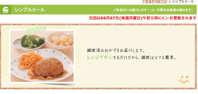 Freezing lunch Yoshikei