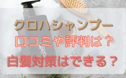 Kuroha Shampoo Review