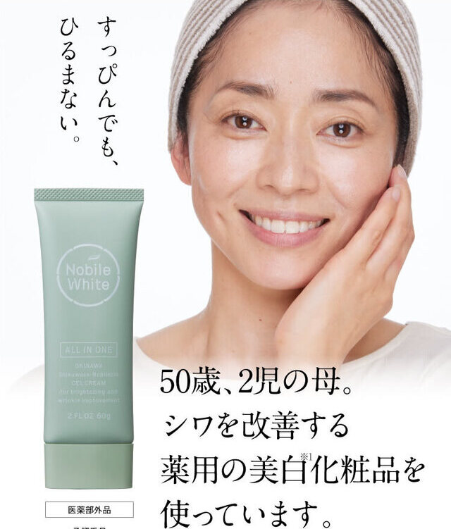 Wrinkle improvement cream