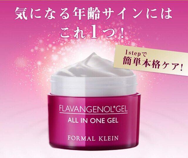 Review of flavangenol gel!