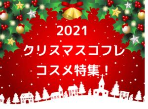 Christmas coffret reservation