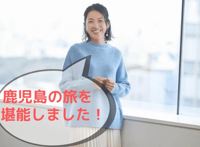 羽田美智子鹿児島の旅